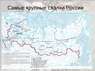 Самые крупные свалки России