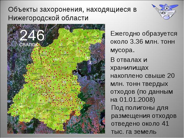 Объекты захоронения, находящиеся в Нижегородской области Ежегодно образуется...