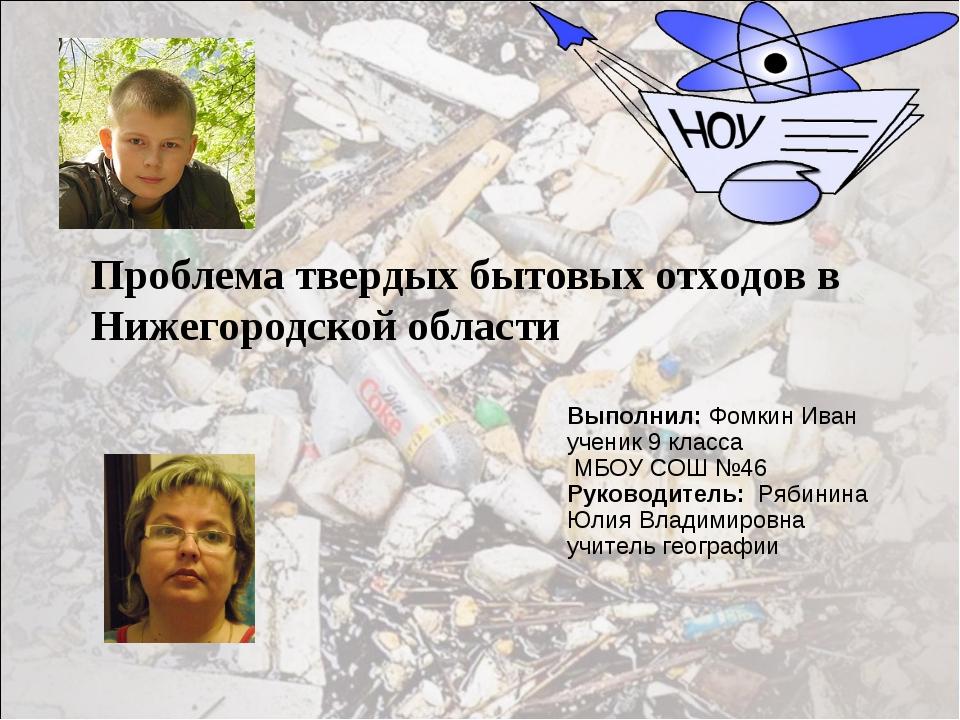 Проблема твердых бытовых отходов в Нижегородской области Выполнил: Фомкин Ива...