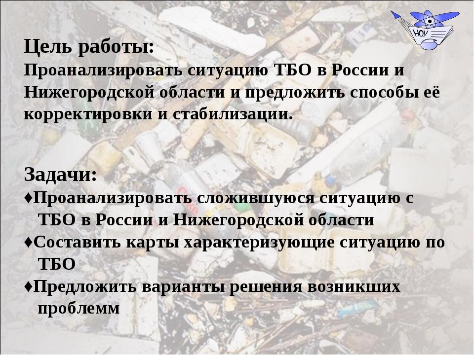 Цель работы: Проанализировать ситуацию ТБО в России и Нижегородской области и...