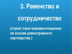 3. Равенство и сотрудничество (строят свои взаимоотношения на основе равнопра