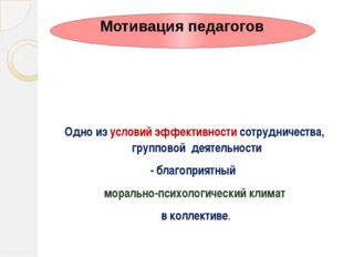 Одно из условий эффективности сотрудничества, групповой деятельности - благо