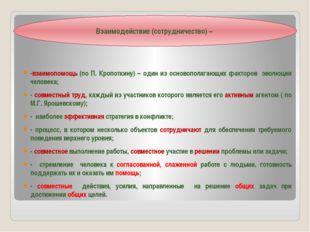 -взаимопомощь (по П. Кропоткину) – один из основополагающих факторов эволюци