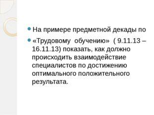 На примере предметной декады по «Трудовому обучению» ( 9.11.13 – 16.11.13) п