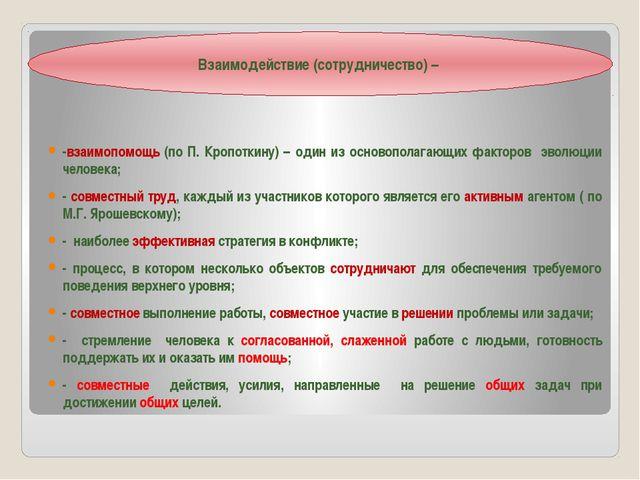 -взаимопомощь (по П. Кропоткину) – один из основополагающих факторов эволюци...