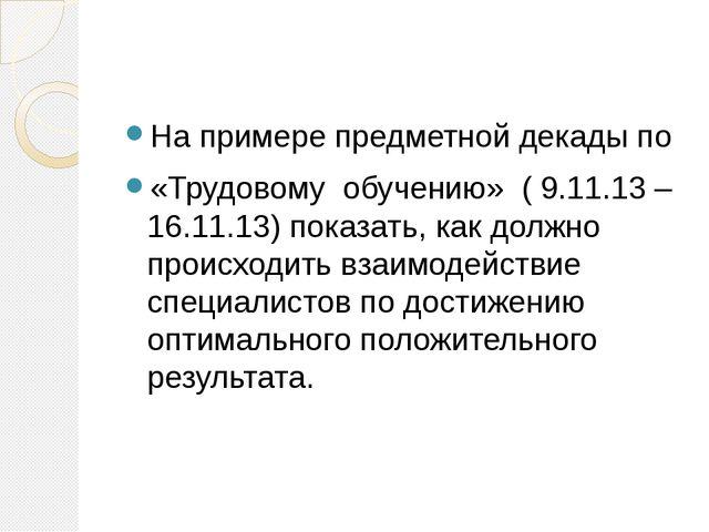На примере предметной декады по «Трудовому обучению» ( 9.11.13 – 16.11.13) п...