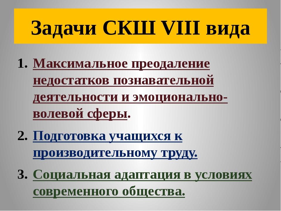 Задачи СКШ VIII вида Максимальное преодаление недостатков познавательной деят...