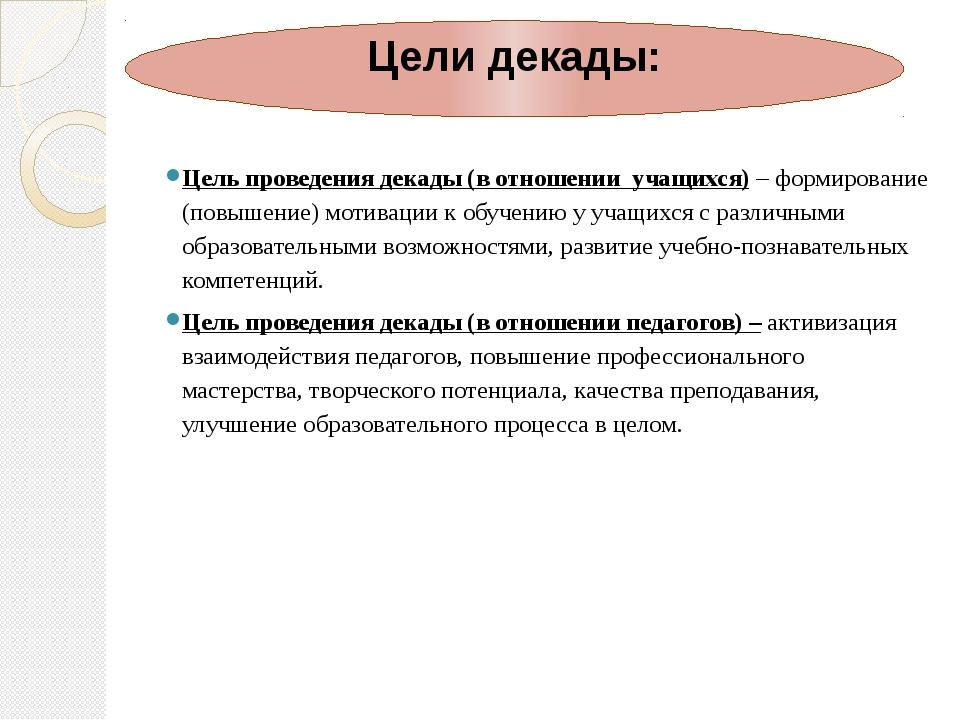 Цель проведения декады (в отношении учащихся) – формирование (повышение) мо...