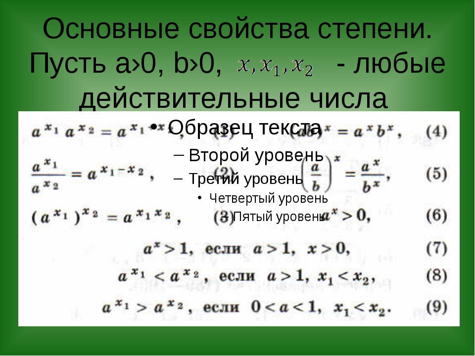 Основные свойства степени. Пусть а›0, b›0, - любые действительные числа