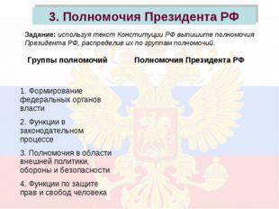 3. Полномочия Президента РФ Задание: используя текст Конституции РФ выпишите