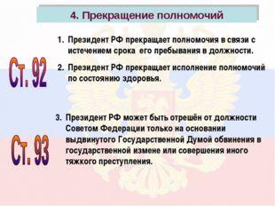 4. Прекращение полномочий Президент РФ прекращает полномочия в связи с истече