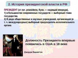 2. История президентской власти в РФ ПРЕЗИДЕНТ (от лат. praesidens, букв. — с