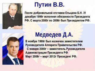 После добровольной отставки Ельцина Б.Н. 31 декабря 1999г исполнял обязанност