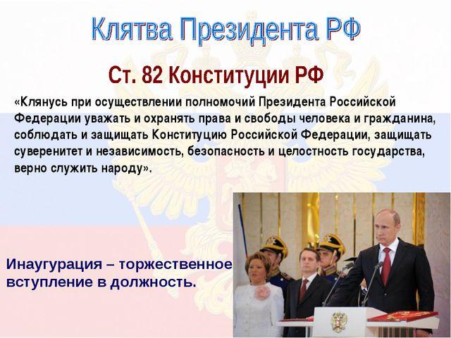 «Клянусь при осуществлении полномочий Президента Российской Федерации уважать...