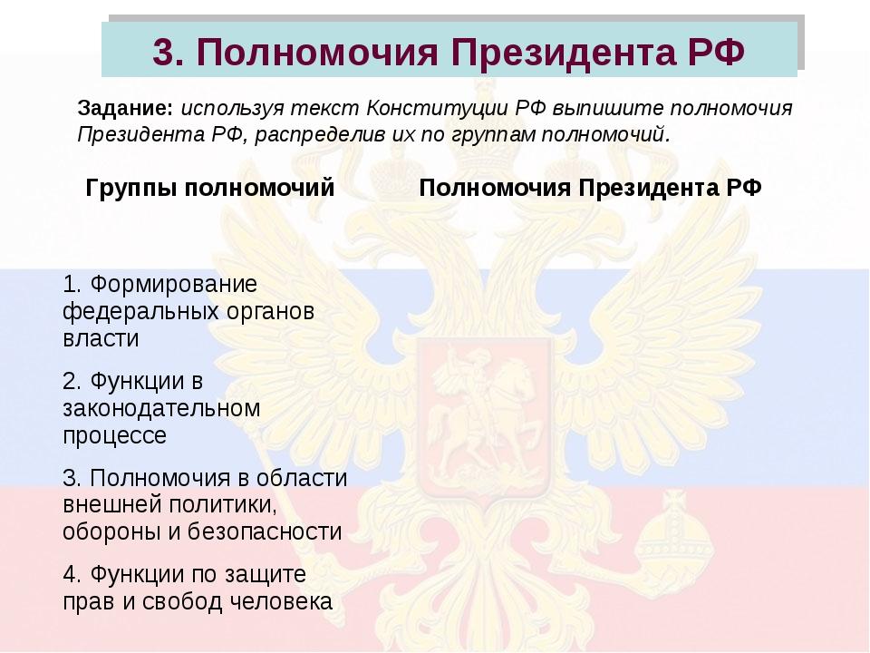 3. Полномочия Президента РФ Задание: используя текст Конституции РФ выпишите...