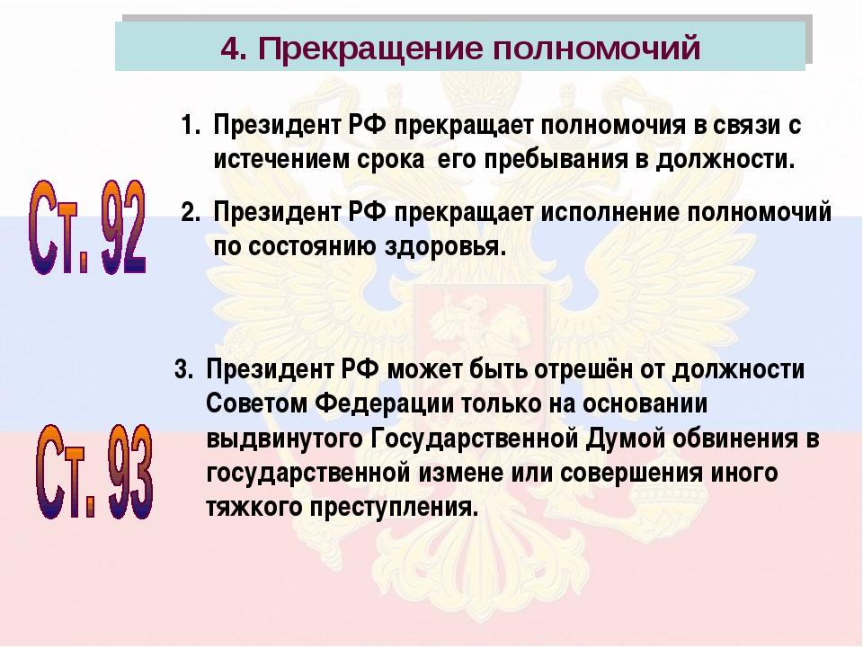4. Прекращение полномочий Президент РФ прекращает полномочия в связи с истече...
