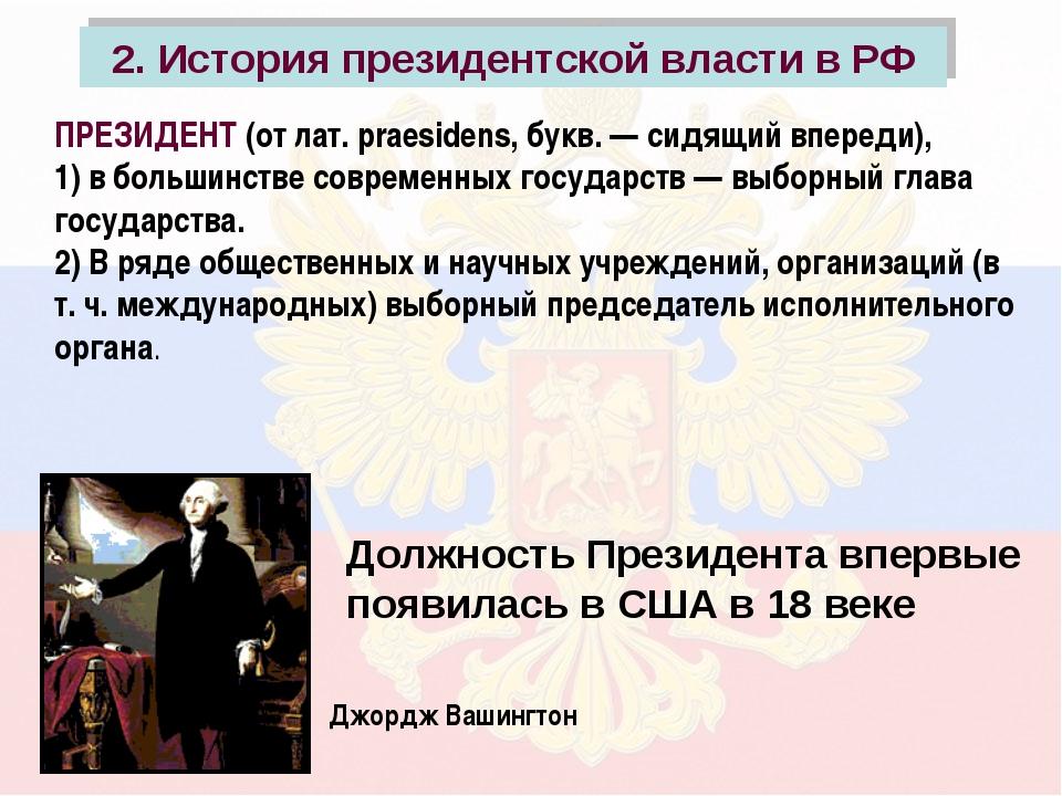 2. История президентской власти в РФ ПРЕЗИДЕНТ (от лат. praesidens, букв. — с...