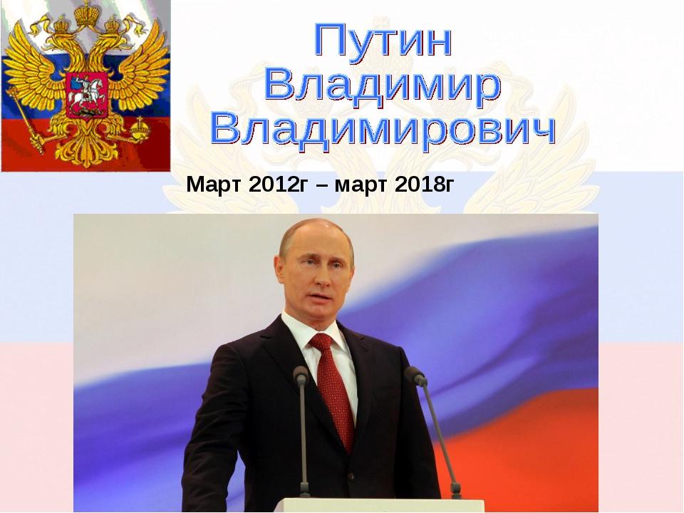 Март 2012г – март 2018г