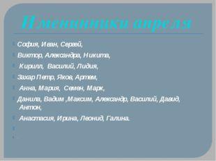 Именинники апреля София, Иван, Сергей, Виктор, Александра, Никита, Кирилл, В