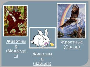 Животные (Зайцев) Животные (Медведев) Животные (Орлов)