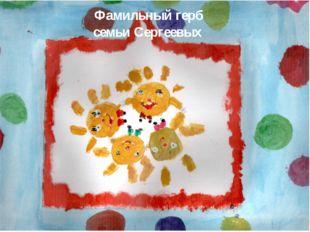 Фамильный герб семьи Сергеевых