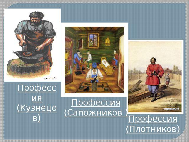 Профессия (Кузнецов) Профессия (Сапожников ) Профессия (Плотников)