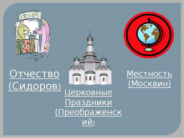 Отчество (Сидоров) Церковные Праздники (Преображенский) Местность (Москвин)