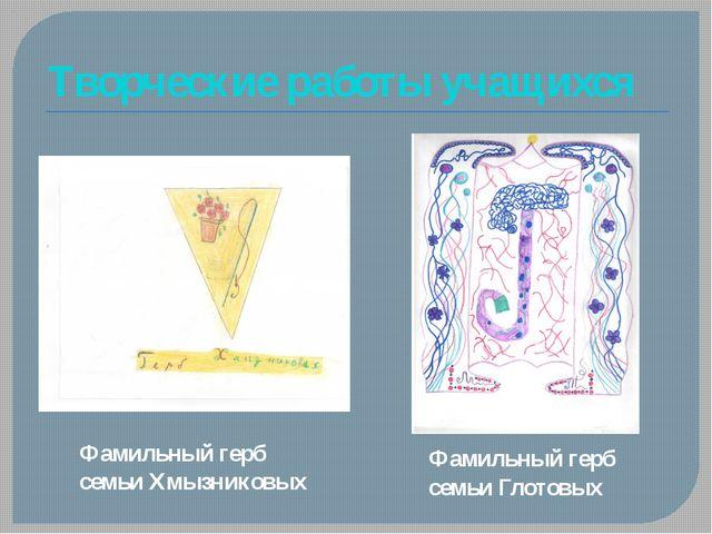 Творческие работы учащихся Фамильный герб семьи Хмызниковых Фамильный герб се...