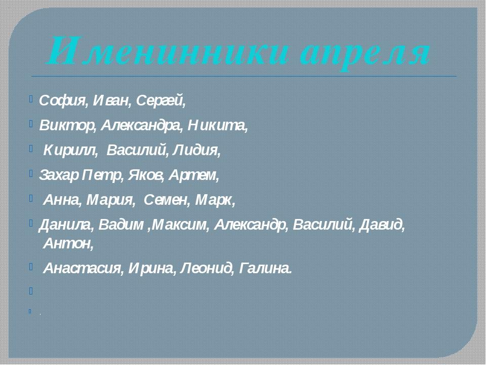 Именинники апреля София, Иван, Сергей, Виктор, Александра, Никита, Кирилл, В...