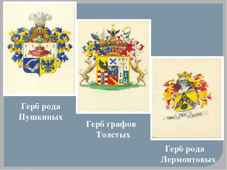 Герб рода Пушкиных Герб графов Толстых Герб рода Лермонтовых