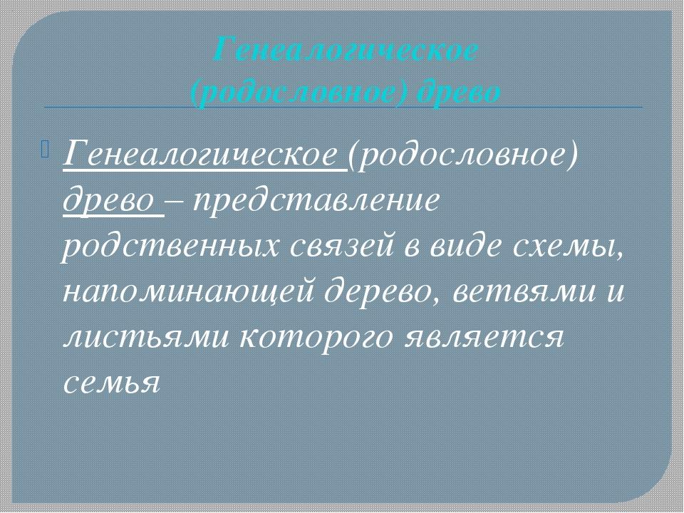 Генеалогическое (родословное) древо Генеалогическое (родословное) древо – пре...