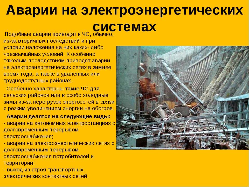 Аварии на электроэнергетических системах Подобные аварии приводят к ЧС, обычн...