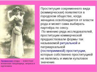 История проституции Проституция современного вида (коммерческая) появляется в