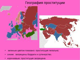 зеленым цветом показано: проституция легальна; синим: запрещены бордели и су