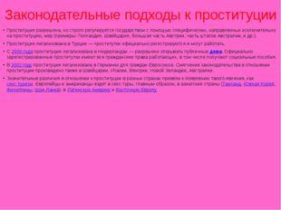 Законодательные подходы к проституции Проституция разрешена, но строго регули