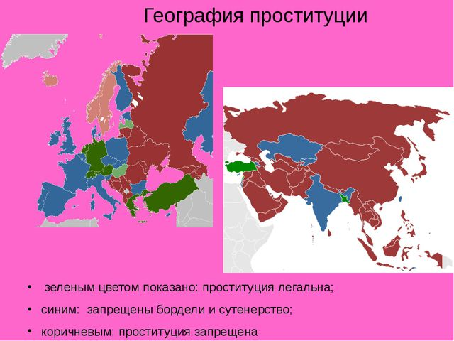 зеленым цветом показано: проституция легальна; синим: запрещены бордели и су...