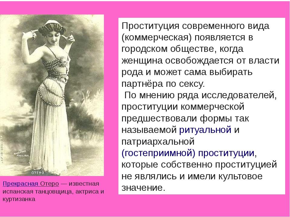 История проституции Проституция современного вида (коммерческая) появляется в...