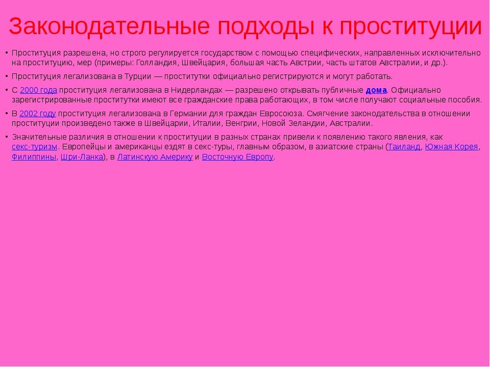 Законодательные подходы к проституции Проституция разрешена, но строго регули...