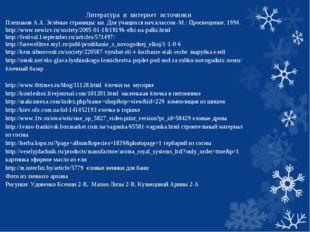 Литература и интернет источники Плешаков А.А. Зелёные страницы: кн. Для учащ