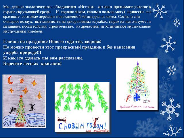 Мы, дети из экологического объединения «Истоки» активно принимаем участие в о...