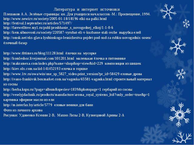 Литература и интернет источники Плешаков А.А. Зелёные страницы: кн. Для учащ...