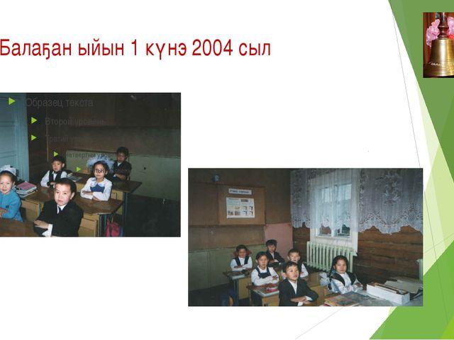 Балаҕан ыйын 1 күнэ 2004 сыл