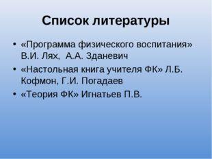 Список литературы «Программа физического воспитания» В.И. Лях, А.А. Зданевич