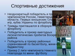 Спортивные достижения Неоднократный победитель и призер чемпионатов России, Н