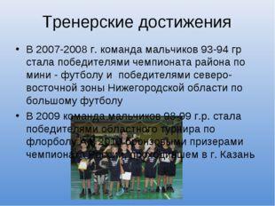 Тренерские достижения В 2007-2008 г. команда мальчиков 93-94 гр стала победит