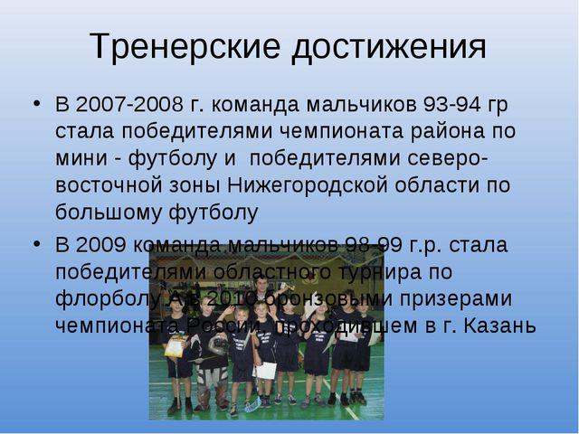 Тренерские достижения В 2007-2008 г. команда мальчиков 93-94 гр стала победит...