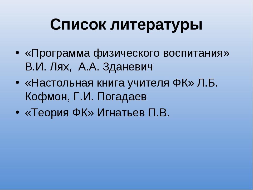 Список литературы «Программа физического воспитания» В.И. Лях, А.А. Зданевич...