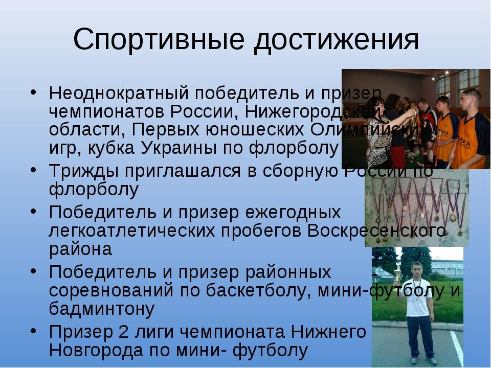Спортивные достижения Неоднократный победитель и призер чемпионатов России, Н...