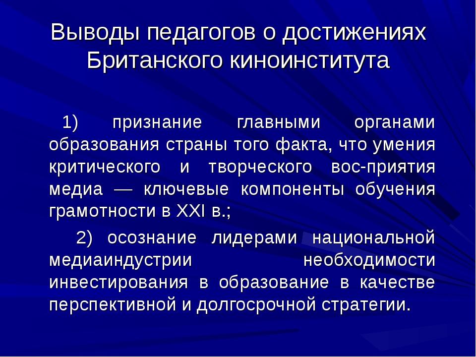 Выводы педагогов о достижениях Британского киноинститута 1) признание главным...