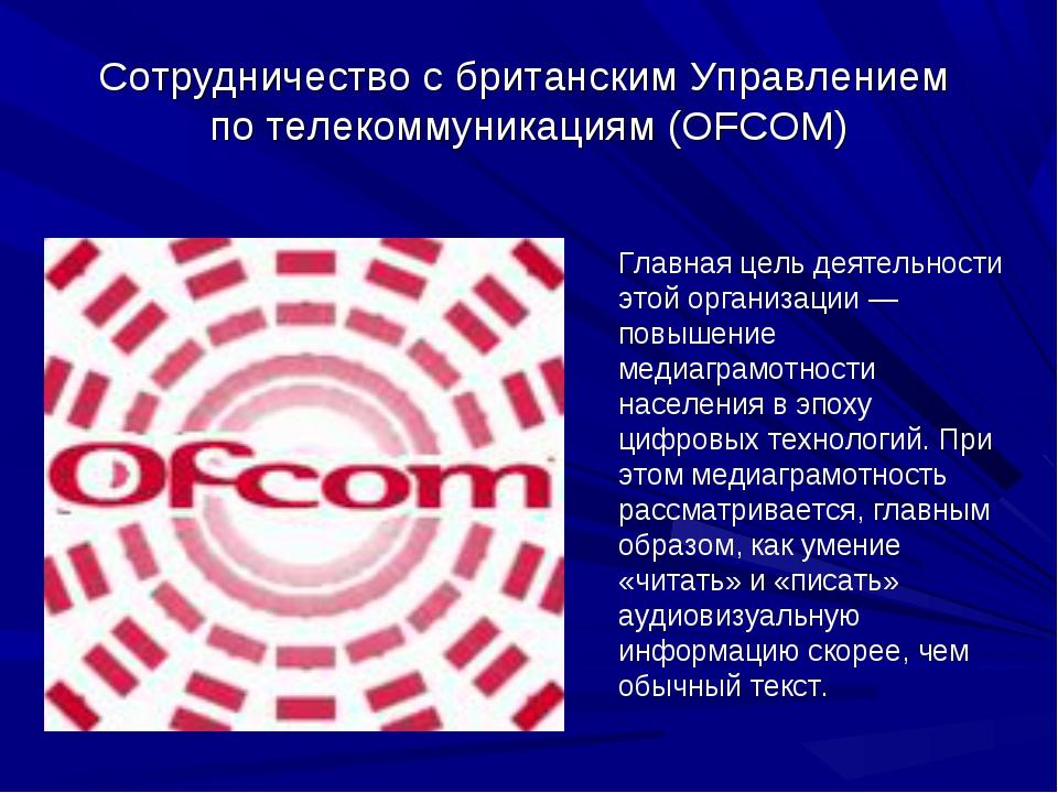 Сотрудничество с британским Управлением по телекоммуникациям (OFCOM) Главная...